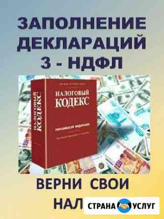 3-ндфл Курск