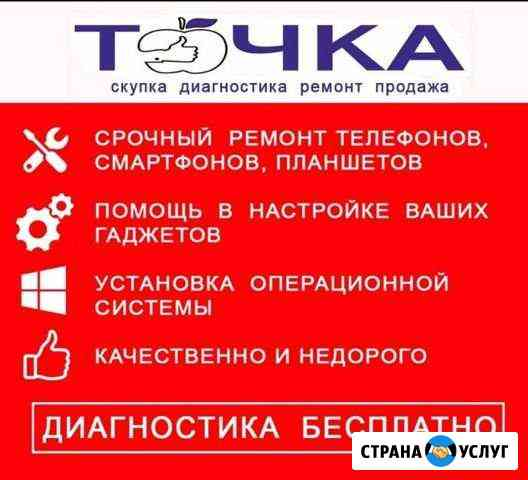 Ремонт цифровой техники Петрозаводск