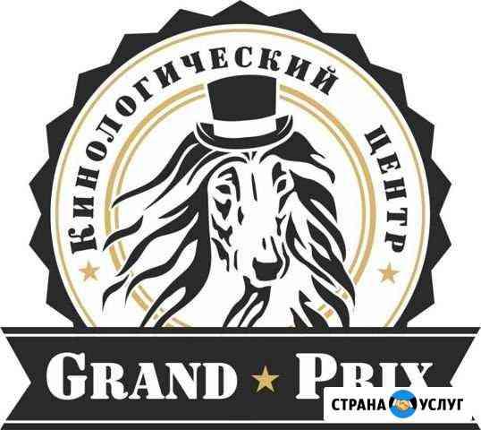 Кинологический Центр (Дрессировка, Груминг) Брянск