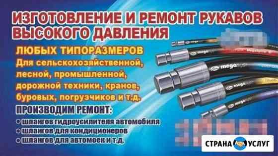 Изготовление рвд,гур Саяногорск