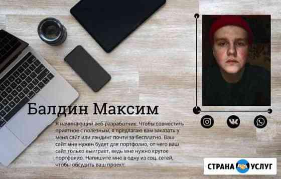 Создание сайтов за малую сумму Кемерово