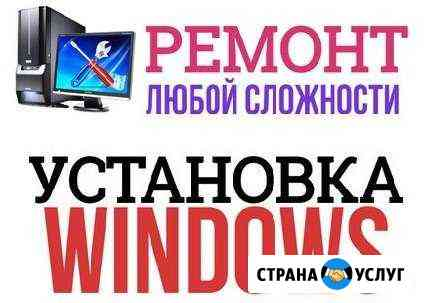Установлю Windows, мелкосрочный ремонт, выезд Омск