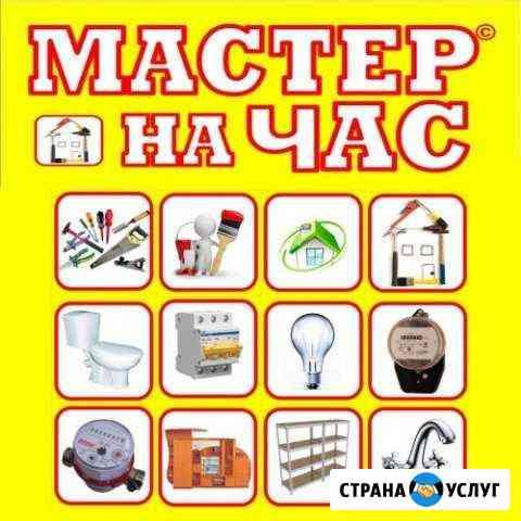 Мелкий ремонт по дому. Качественно, гарантия Мурманск