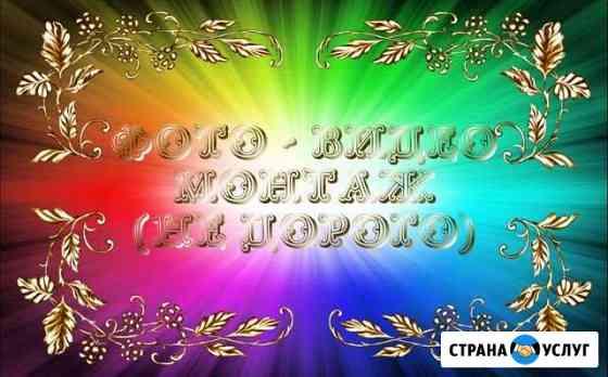 Фото/видео монтаж праздников(свадьбы,юбилеи,и пр.) Балашов