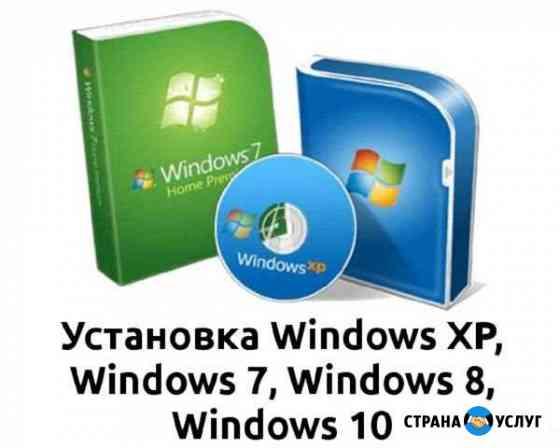 Установлю Windows 7-10 Междуреченск