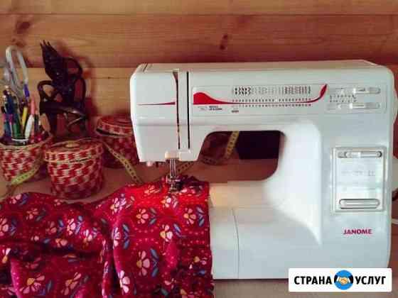 Ремонт одежды, пошив штор и постельного белья Тверь