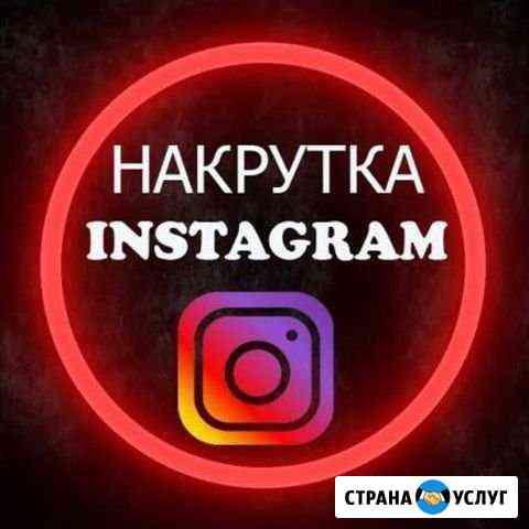 Продвижение инстаграм Саранск