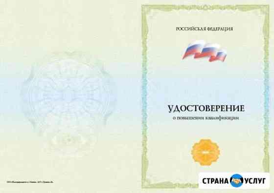 Обучение. Диплом. Сертификат. Свидетельство. Удост Нарьян-Мар