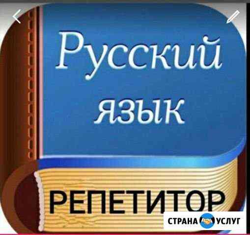Репетитор по рус.языку 1-7 кл Псков