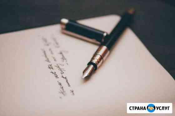 Написание стихов, поздравлений, текстов песен Старый Оскол