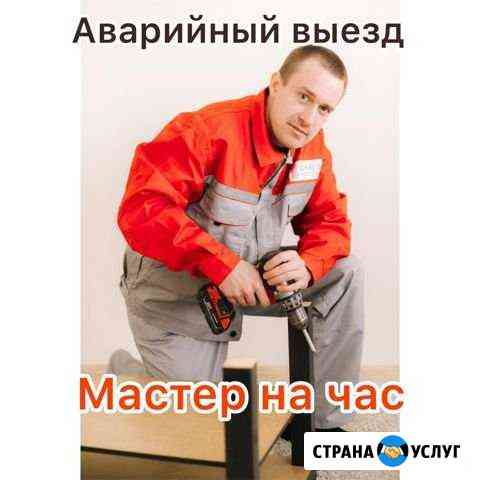 Мастер на час / Сборка мебели Оренбург