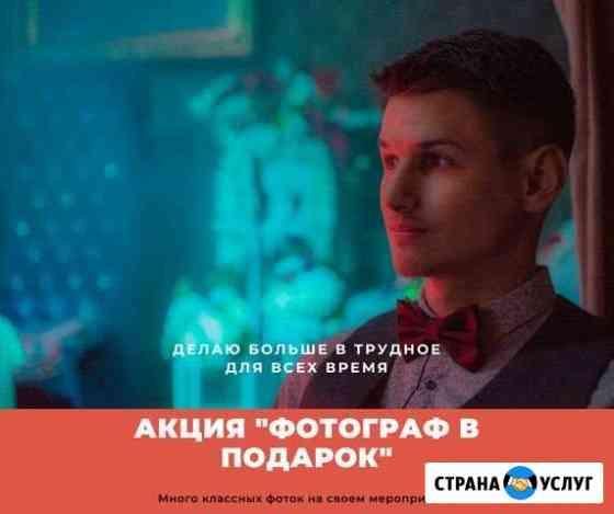 Ведущий на мероприятие, DJ + Фотограф в подарок Смоленск