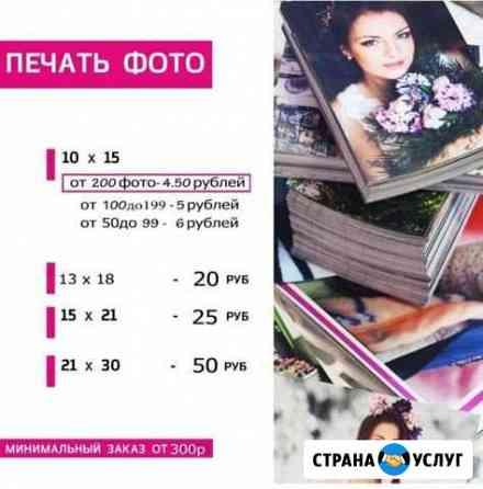 Печать фото Великий Новгород