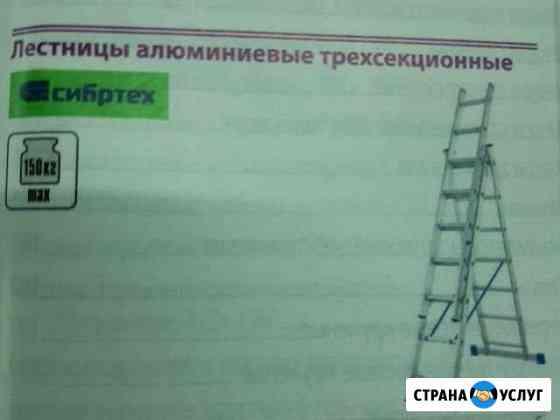 Аренда лестниц 4, 10метров Кировск
