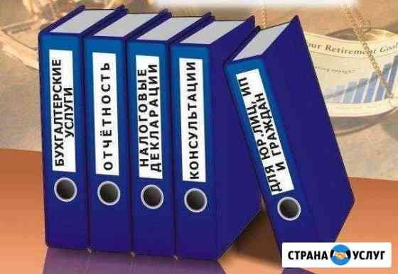 Бухгалтерские услуги Петрозаводск