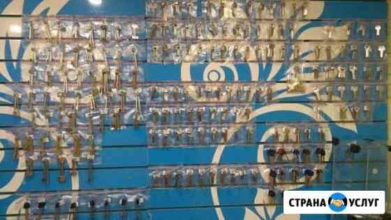 Изготовление дубликатов ключей Димитровград