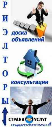 Продажа и поиск недвижимости Псков