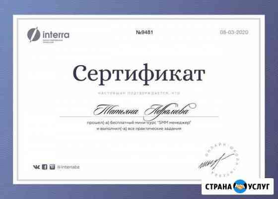 Настройка рекламы в вк и Инстаграм, CMM Октябрьский