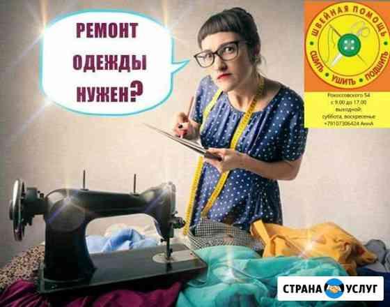 Ателье по ремонту одежды Железногорск