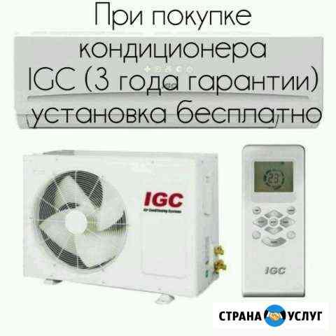 Установка кондиционеров Магнитогорск