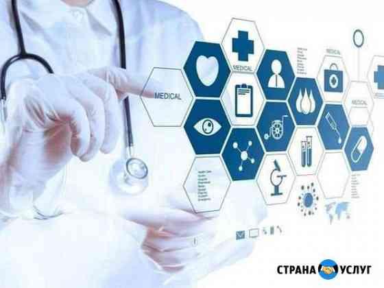 Помощь при лицензировании медицинской деятельности Томск