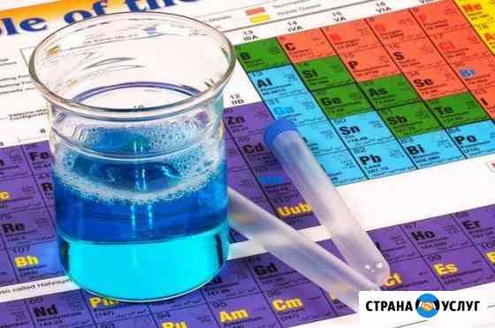 Репетитор по химии Великий Новгород