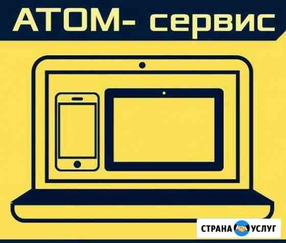 Атом - ремонт электроники Медвежьегорск