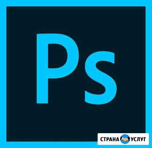Фотошоп Иркутск