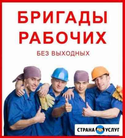 Разнорабочие, земляные работы, подсобник Томск