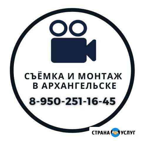 Монтаж видео, создание фильмов,клипов,видеороликов Архангельск