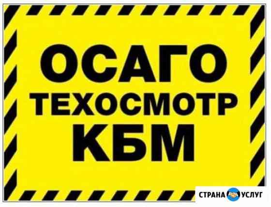 Осаго, Кбм, Техосмотр Бессоновка