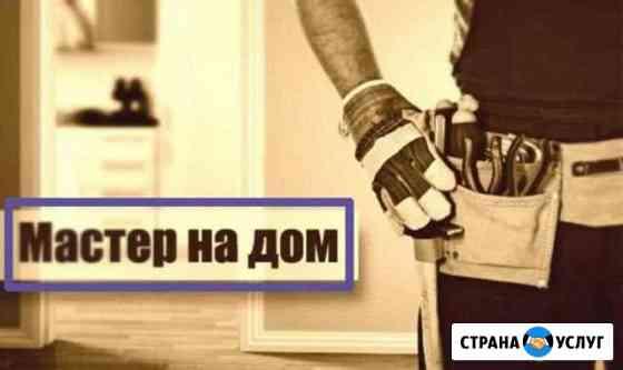 Мастер по дому. Плотник, электрик, сантехник Санкт-Петербург