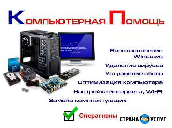 Ремонт компьютеров и ноутбуков - выезд Вологда