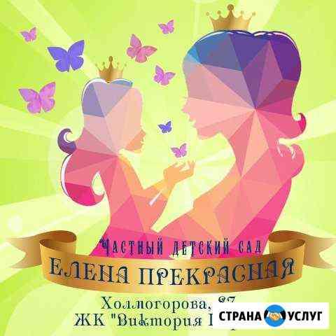 Частный детский сад Ижевск Елена Прекрасная Ижевск