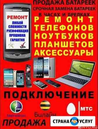 Ремонт всех Телефонов Нижний Новгород