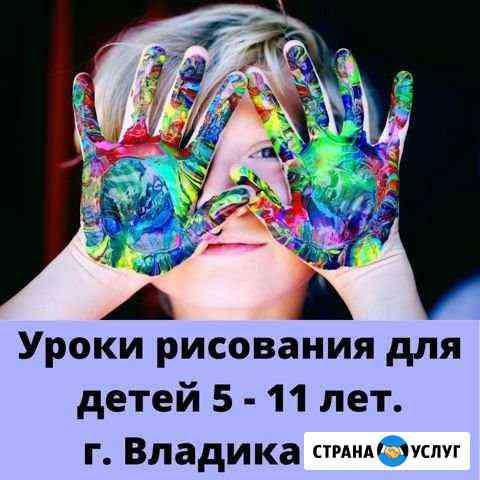 Уроки рисования для детей 5 - 11 лет Владикавказ