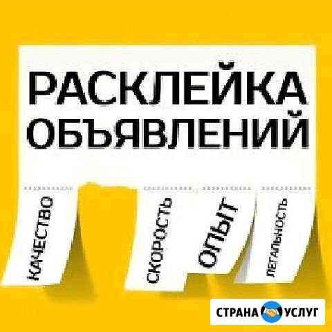 Расклейка объявлений Афиш Промоутер Новомосковск