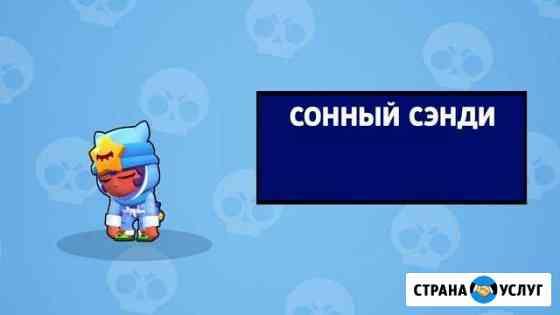 Тренер по бравл старс Великий Новгород