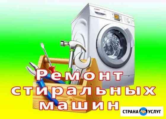 Ремонт стиральных и посудомоечных машин, запчасти Сыктывкар