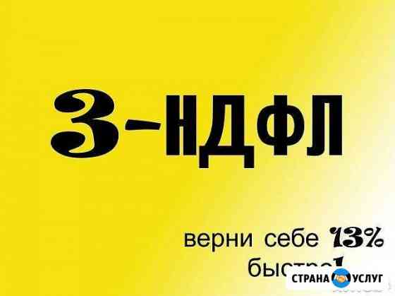 Декларация 3-ндфл Курск