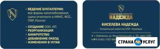 Бухгалтерия онлайн и с посещением Смоленск