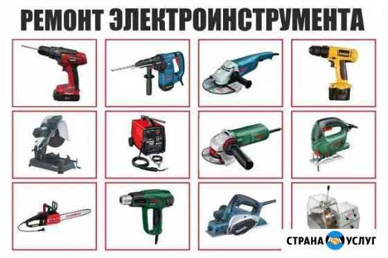 Ремонт электроинструмента и электродвигателей Псков