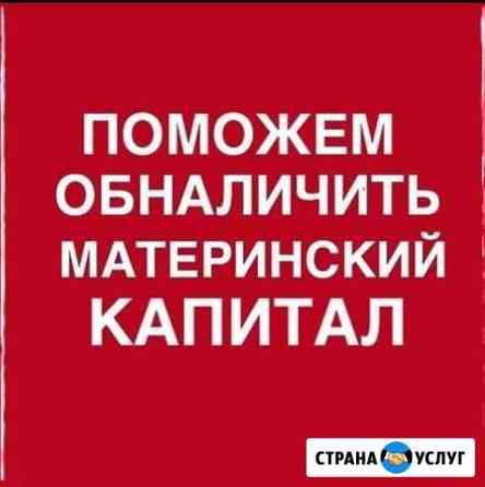 Услуги Грозный