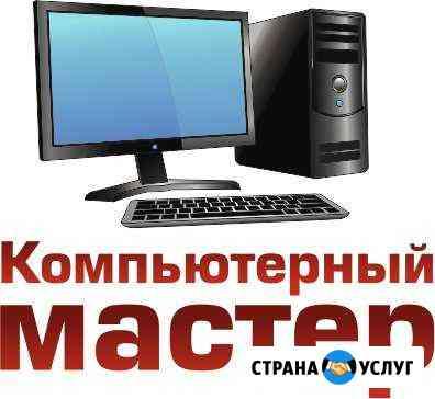 Частный компьютерный мастер - Выезд на дом Йошкар-Ола