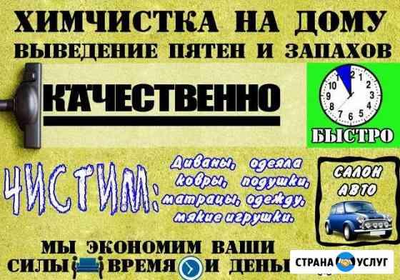 Хим-чистка на дому Димитровград