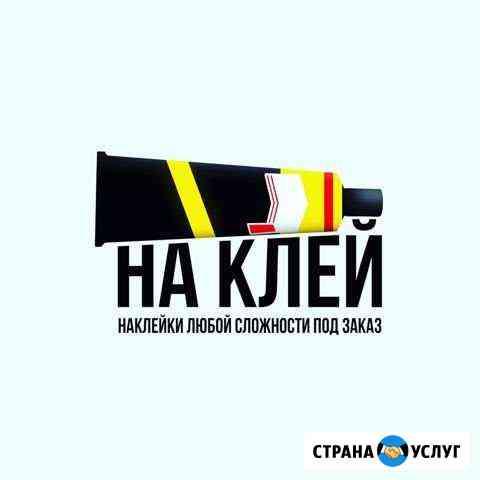 Изготовление Наклеек на Авто Ульяновск