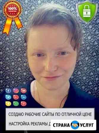 Создаю и настраиваю сайты и рекламу Введенское