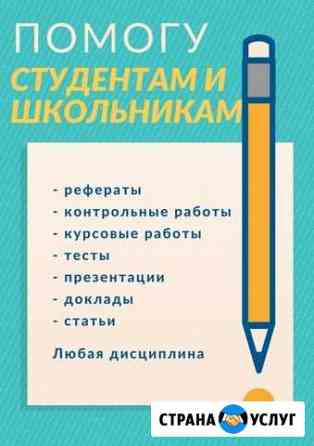 Помощь студентам и школьникам Абакан