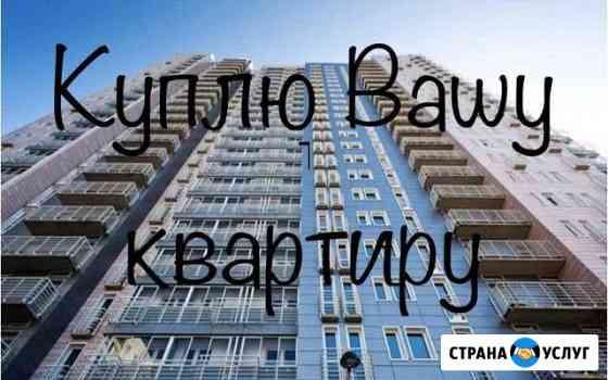 Купля-Продажа квартир на вторичном рынке Великий Новгород