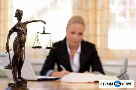 Юридические услуги:регистрация ооо, договоры, суды Пенза